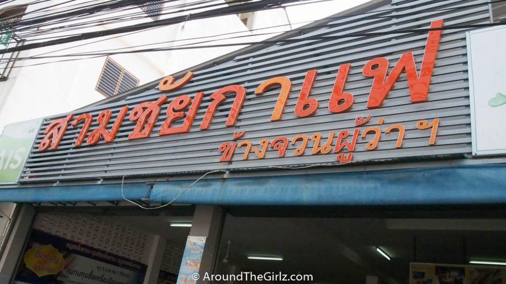 Weekend Trip in Ubon บินลัดฟ้าไปหาเพื่อนที่อุบลฯ